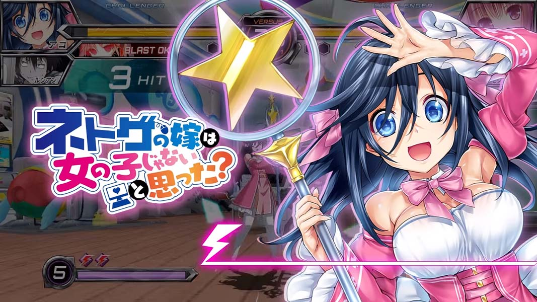 ako fighting climax