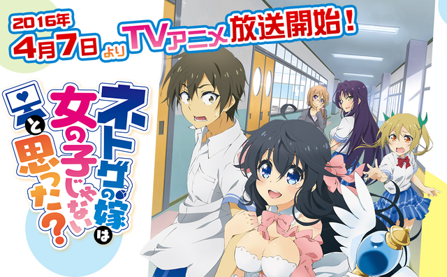 netoge no yome anime