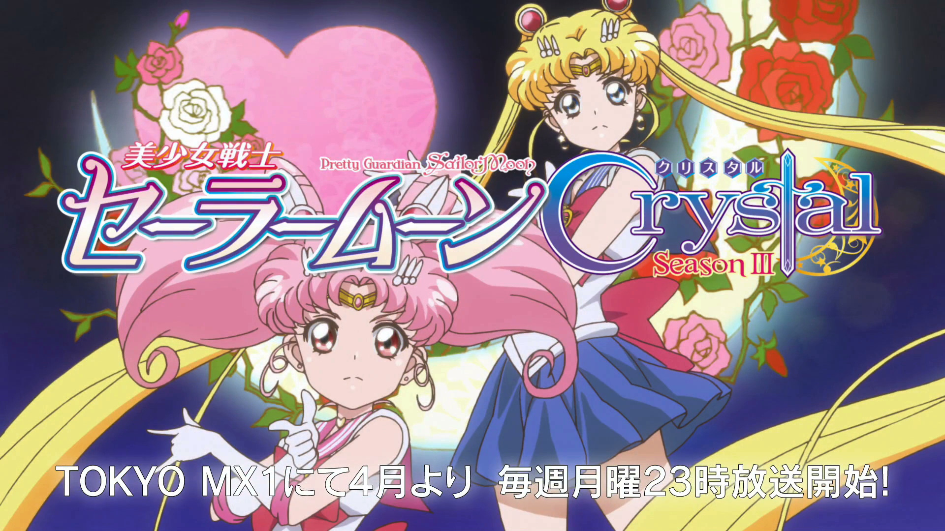 sailor moon crystal 3 season